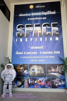 พิพิธภัณฑ์อวกาศ space inspirium ชลบุรี