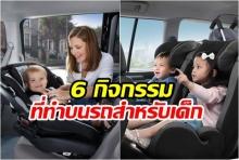 6 กิจกรรมที่ทำบนรถสำหรับเด็ก เวลาเดินทางไกล