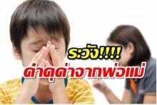 ระวัง! คำดุด่าจากปากพ่อแม่สร้างบาดแผลร้าวลึกในใจลูก