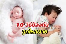 10 วิธีป้องกันลูกไหลตาย ที่พ่อแม่ควรรู้