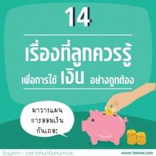 14 เรื่องที่ลูกควรรู้ เพื่อการใช้เงินอย่างถูกต้อง!
