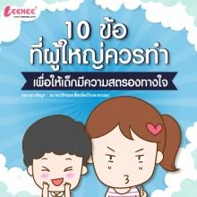 10 ข้อที่ผู้ใหญ่ควรทำ เพื่อให้เด็กมีความสตรองทางใจ