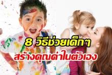 8 วิธีช่วยเด็กๆ สร้างคุณค่าในตัวเอง