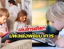กรมสุขภาพจิต เตือนให้เด็กเล่นโทรศัพท์มือถือ มีผลต่อพัฒนาการทางสมองและอารมณ์
