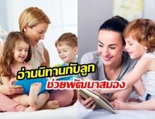 กรมอนามัย ชี้ พ่อแม่อ่านนิทานกับลูก ช่วยพัฒนาสมอง-ทักษะการพูด