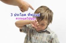 3ประโยคที่พ่อแม่ยุคใหม่ ควรหยุดใช้ขู่ลูก!