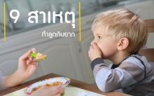 9 สาเหตุทำลูกกินยาก!!