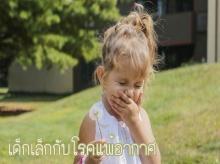 เด็กเล็กกับโรคแพ้อากาศ