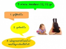 3 คำถาม ช่วยพัฒนา IQ EQ ลูก