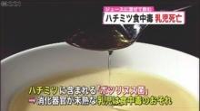 ไขข้อข้องใจ ทำไมทารกกินน้ำผึ้งแล้วตาย