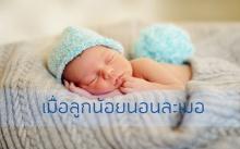คุณหมอมีวิธีแนะนำอย่างไร เมื่อลูกน้อยนอนละเมอ!?