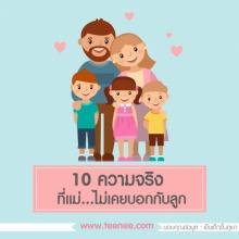 10 ความจริงที่แม่...ไม่เคยบอกกับลูก
