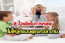 8 ไอเดียในการหยุดไม่ให้ลูกของคุณทะเลาะกัน