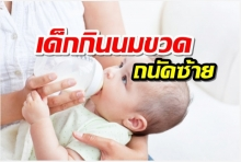 งานวิจัยเผย เด็กกินนมขวดมีแนวโน้มถนัดซ้าย