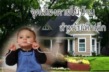 จุดเสี่ยงตายภายในบ้านสำหรับเด็กเล็ก
