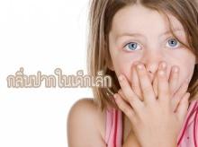 กลิ่นปากในเด็กเล็ก