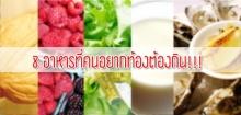 8 อาหารที่คนอยากท้องต้องกิน!!!