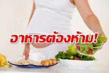 6 ประเภทอาหารต้องห้ามคนท้องห้ามกิน