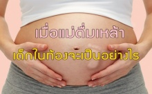 ผลกระทบของแอลกอฮอล์ต่อทารกในครรภ์