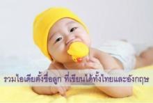 รวมไอเดีย ตั้งชื่อลูกความหมายดี ที่เขียนได้ทั้งไทยและอังกฤษ