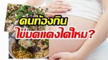 แม่ท้องกินไข่มดแดงอันตรายหรือเปล่า