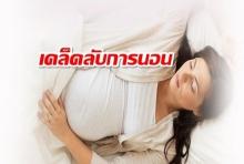 เคล็ดลับการนอนสำหรับคุณแม่ตั้งครรภ์