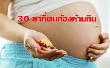 30 ยาที่คนท้องห้ามกิน - คนท้องห้ามกินยาอะไรบ้าง?