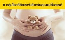 กลุ่มโรคที่ต้องระวังสำหรับคุณแม่ตั้งครรภ์