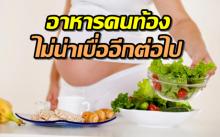 ไม่น่าเบื่ออีกต่อไป! 10 อาหารคนท้อง ได้ประโยชน์ ดีต่อใจ กินได้ทุกช่วง