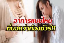 อาการคนท้อง เป็นยังไง เริ่มขึ้นเมื่อไหร่ อาการแบบไหนที่บอกว่าท้องชัวร์!!