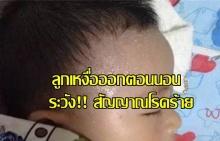 ลูกเหงื่อออกตอนนอน สัญญาณโรคร้ายที่พ่อแม่ต้องระวัง