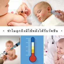 ทำไมหลังฉีดวัคซีนลูกถึงเป็นไข้