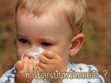 ทำไมลูกเป็นหวัดบ่อยจัง